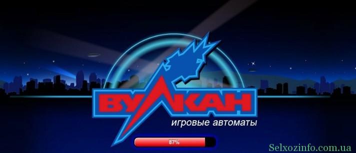 Игровые автоматы в интернете Вулкан