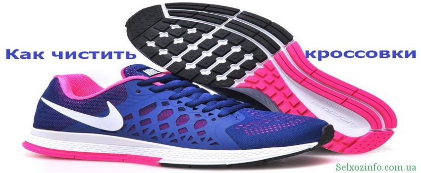 как чистить кроссовки правильно