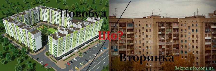 Квартира в новобудові чи вторинка