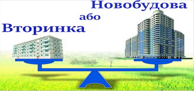 Квартира в новобудові чи вторинне житло